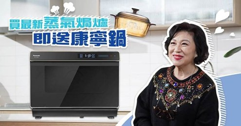 Steam Oven Promotion