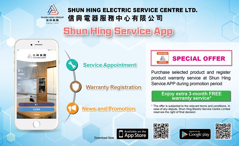 Newly Launched Shun Hing Service App