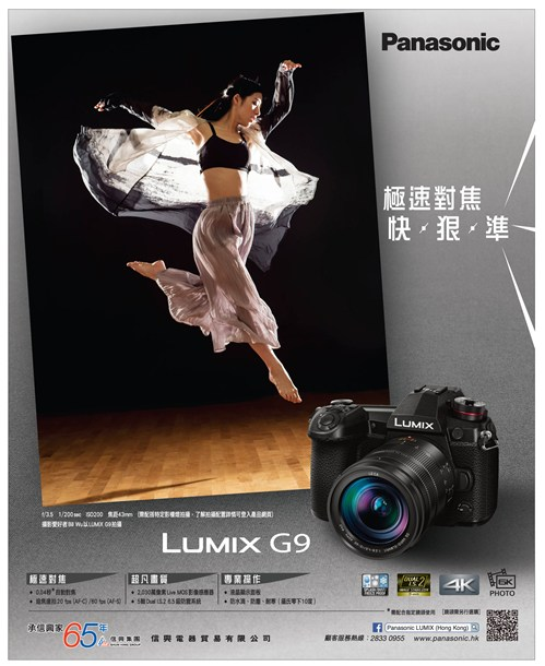 Panasonic G9 AM730 AW 拷貝2